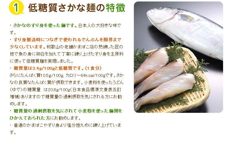 1.低糖質さかな麺の特徴