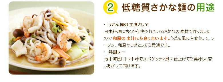2.低糖質さかな麺の用途