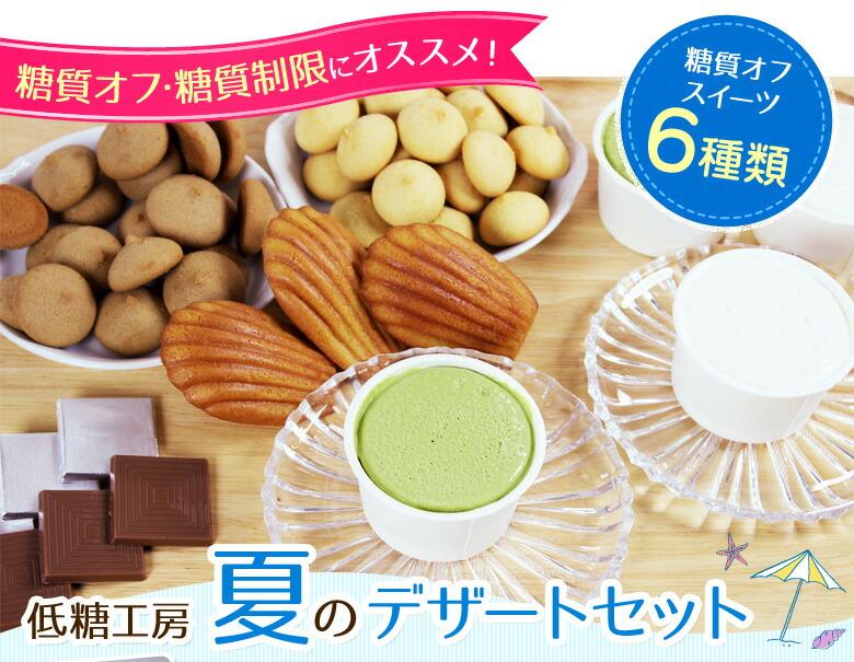 糖質オフ・糖質制限にオススメ! 低糖工房夏のデザートセット