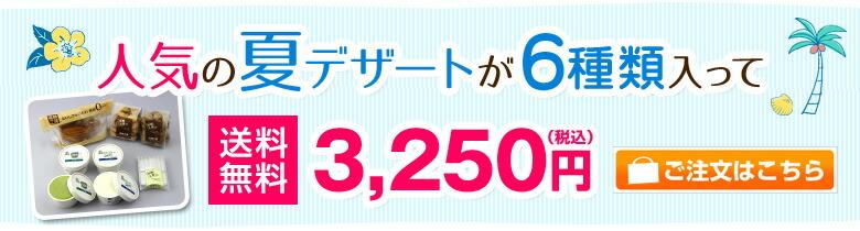 人気の夏デザートが6種類入って【送料無料】3,250円(税込)