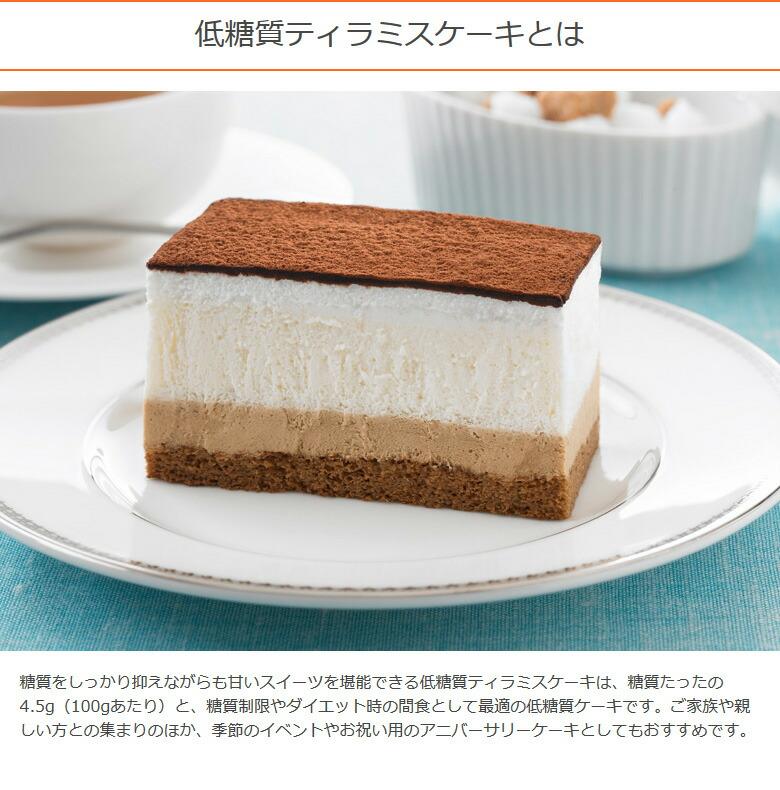 低糖質ティラミスケーキとは/低糖質/糖質制限/糖質制限ダイエット/置き換えダイエット/糖質オフ/糖質カット/低GI