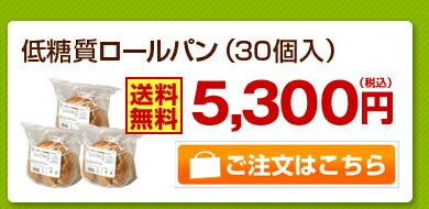 低糖質ロールパン(30個入+3個)