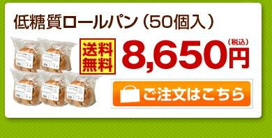 低糖質ロールパン(50個入+5個)
