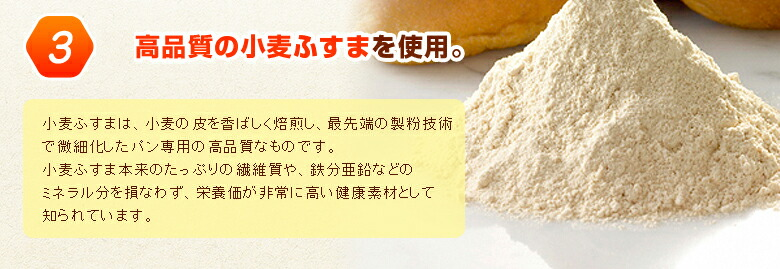 最高品質の小麦ふすまを使用。