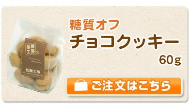 低糖質 チョコクッキー