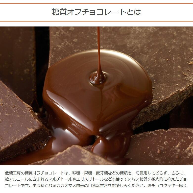 質オフチョコレートとは