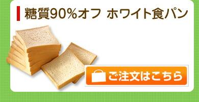 糖質90%オフ ホワイト食パン