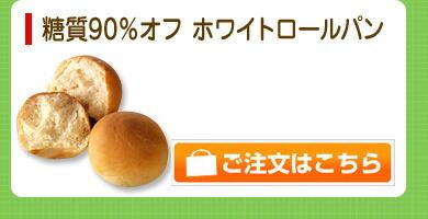 糖質91%オフ ホワイトロールパン