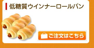 低糖質ウインナーロールパン