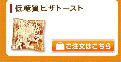 低糖質ピザトースト