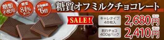 糖質オフミルクチョコレート
