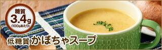 低糖質かぼちゃスープ