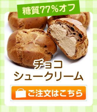 チョコシュークリーム