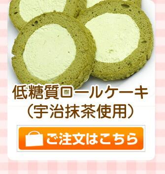 低糖質ロールケーキ(宇治抹茶使用)