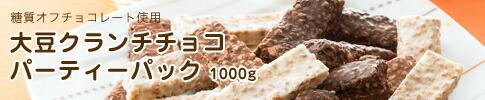 ちょっとお得な価格になりました。大豆クランチチョコ1000gパーティーパック