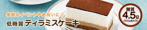 お祝い用のケーキとしても♪上品な大人の味わい<br>「低糖質ティラミスケーキ」1,880円(税込)