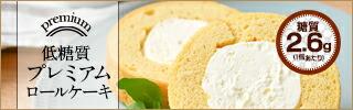 糖質制限やダイエットにおすすめ!糖質を大幅カットした低糖質プレミアムロールケーキ(バニラシード入り)