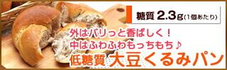低糖質 大豆くるみパン 6個