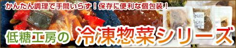 冷凍惣菜シリーズ