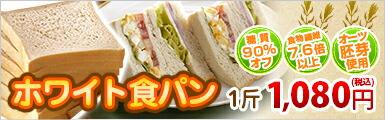 ホワイト食パン
