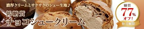 糖質制限やダイエットにおすすめの糖質オフのおしいしスイーツ!チョコレートシュークリーム/お菓子/おやつ