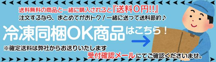 冷凍同梱OK商品(同梱したら送料無料)