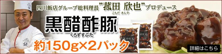 菰田欣也の『黒醋酢豚』2パック
