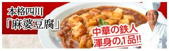 本格四川「麻婆豆腐」