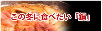 この冬に食べたい鍋