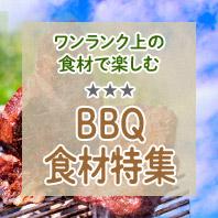 BBQ食材特集
