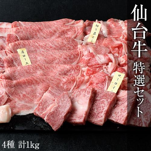 仙台牛1キロ