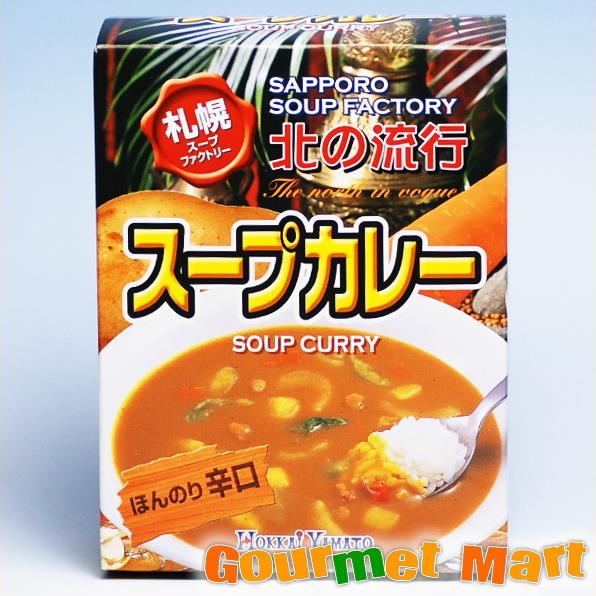 札幌スープファクトリー スープカレー