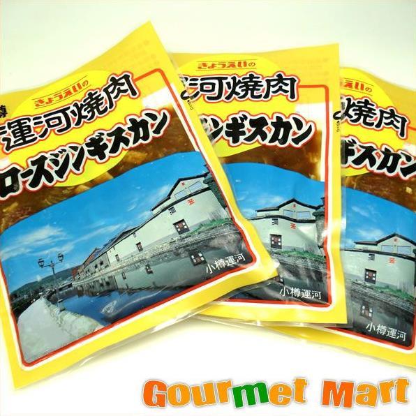 【超速便対応】北海道小樽の焼肉専門 ロースジンギスカン3パックセット