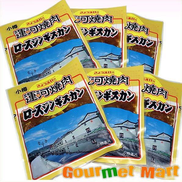 北海道小樽の焼肉専門【共栄食肉】 ロースジンギスカン 6パックセット