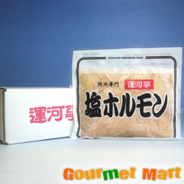 北海道小樽の焼肉専門【共栄食肉】 業務用 運河亭塩ホルモン 10パックセット