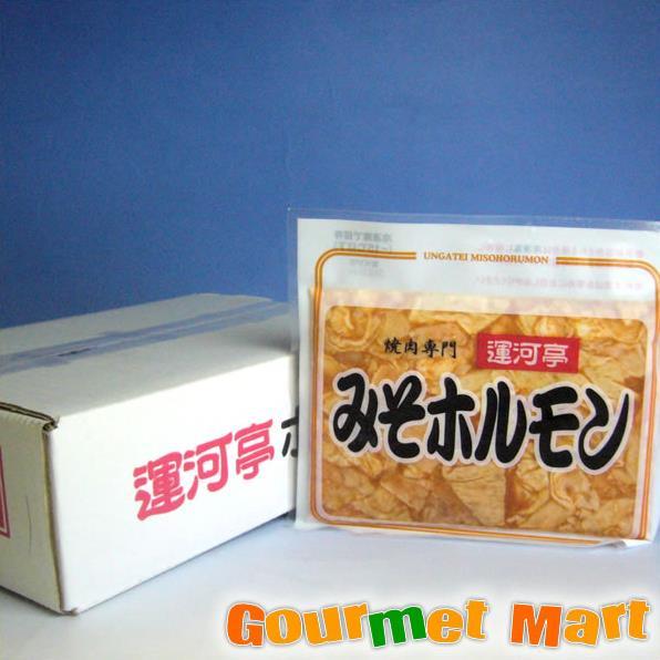 北海道小樽の焼肉専門【共栄食肉】 業務用 運河亭みそホルモン 10パックセット