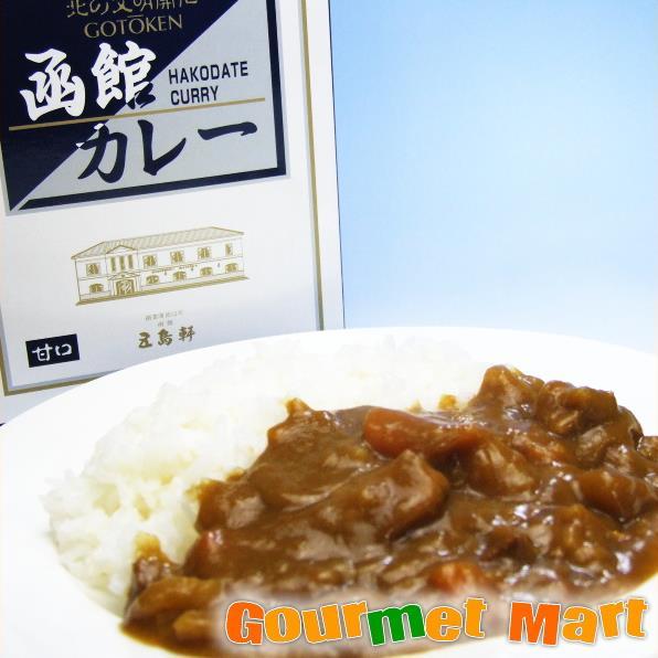 北海道函館・五島軒 函館カレー 甘口 1食入り 【ご当地カレー】をお取り寄せ