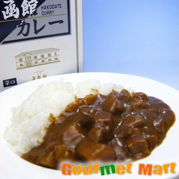 北海道函館・五島軒 函館カレー 辛口 1食入り 【ご当地カレー】をお取り寄せ