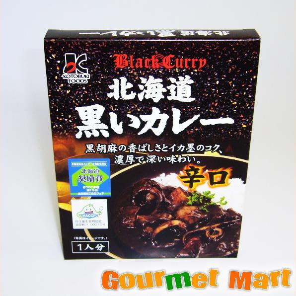 北海道限定 黒いカレー 辛口 【ご当地カレー】をお取り寄せ