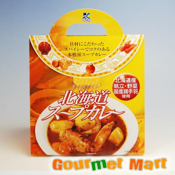 北海道スープカレー 【ご当地カレー】をお取り寄せ