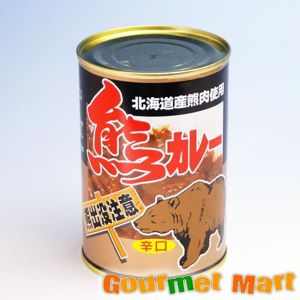 北海道限定 熊カレー 辛口 【ご当地カレー】をお取り寄せ