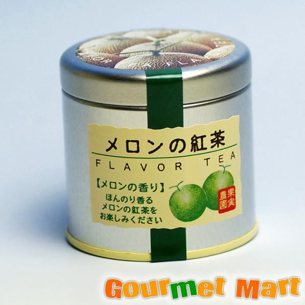 メロンの紅茶(缶入り)