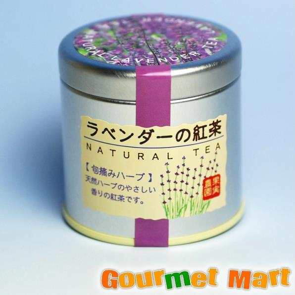 ラベンダーの紅茶(缶入り)
