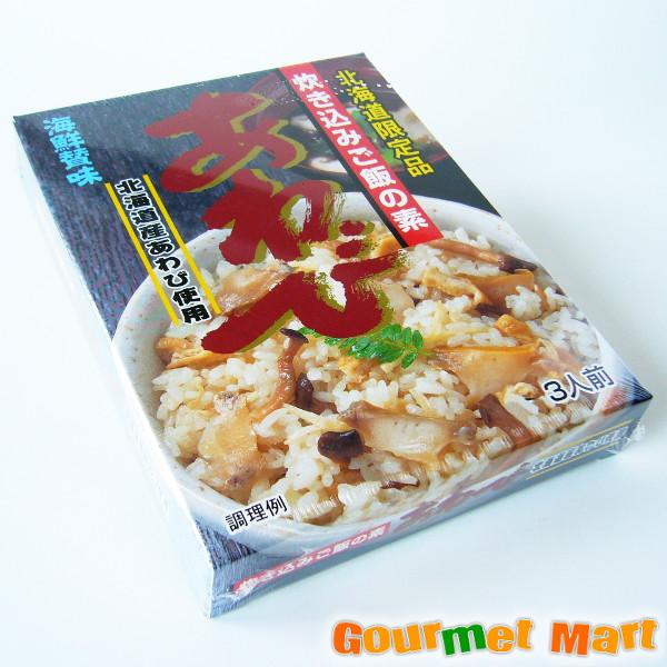 【北海道限定】炊き込みご飯の素「あわび」