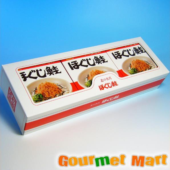 【ダントツ】紅鮭ほぐし鮭 1缶×3個セット 北海道直送の鮭フレーク!