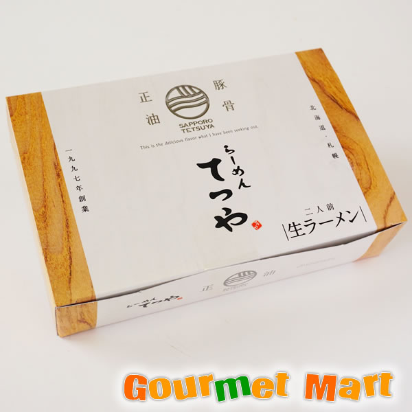 有名店ラーメン 北海道 札幌ラーメン「らーめんてつや」 とんこつしょうゆ味 (2食入) 【ご当地ラーメン】をお取り寄せ