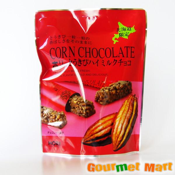 ホリ とうきびチョコレート[ハイミルク] 10本入り