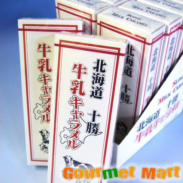 北海道限定 十勝牛乳キャラメル10個セット 【ご当地キャラメル】をお取り寄せ
