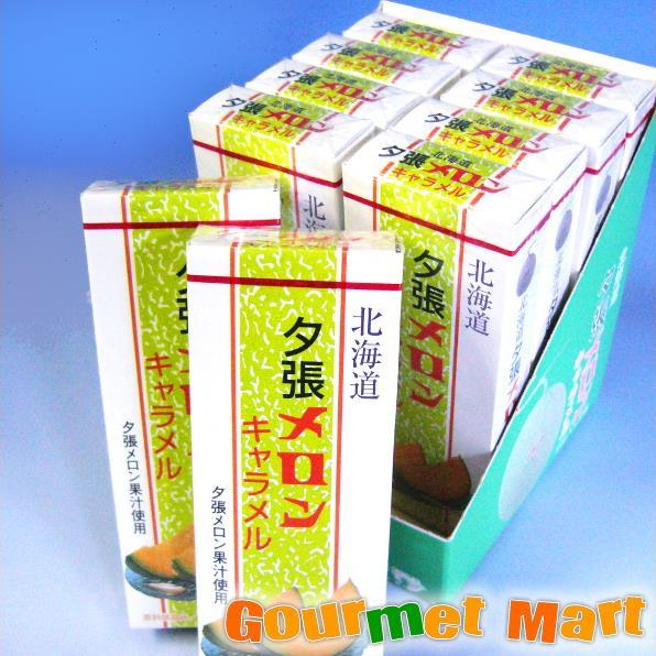 北海道限定 夕張メロンキャラメル10個セット 【ご当地キャラメル】をお取り寄せ