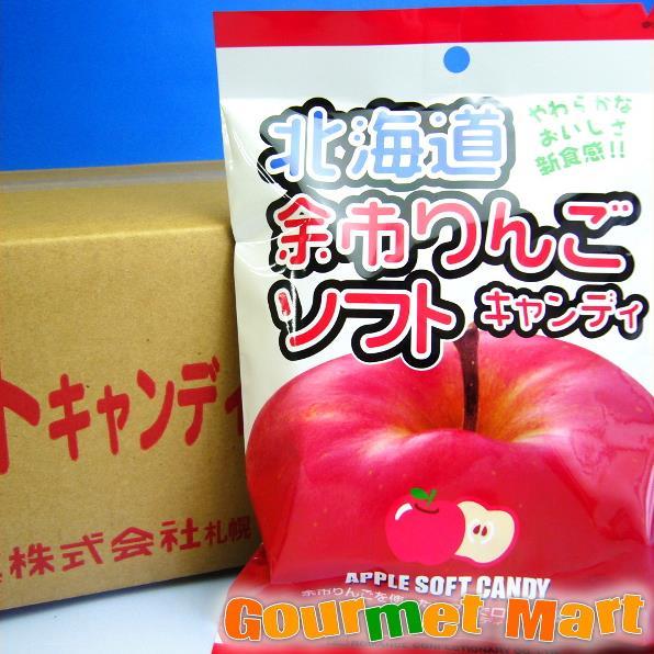 【ロマンス製菓】北海道余市りんごソフトキャンディ  10袋入